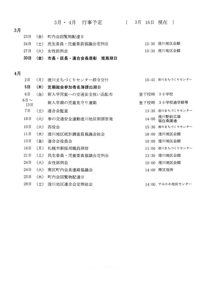 http://sumikawa.info/3~4%E8%A1%8C%E4%BA%8B%E5%9C%A7%E7%B8%AE.jpg