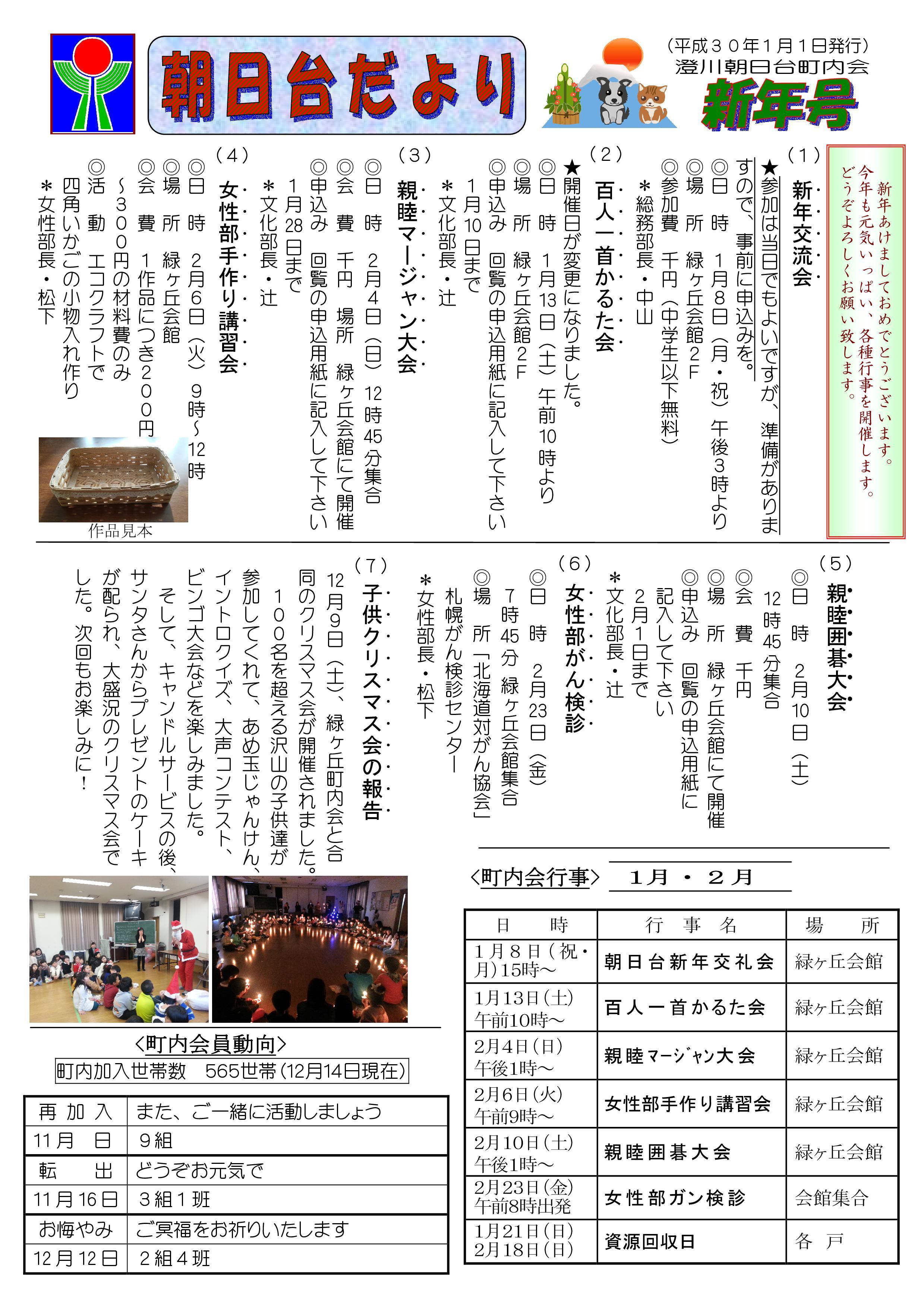 http://sumikawa.info/asahidai/1%E6%9C%88%E5%8F%B7.jpg