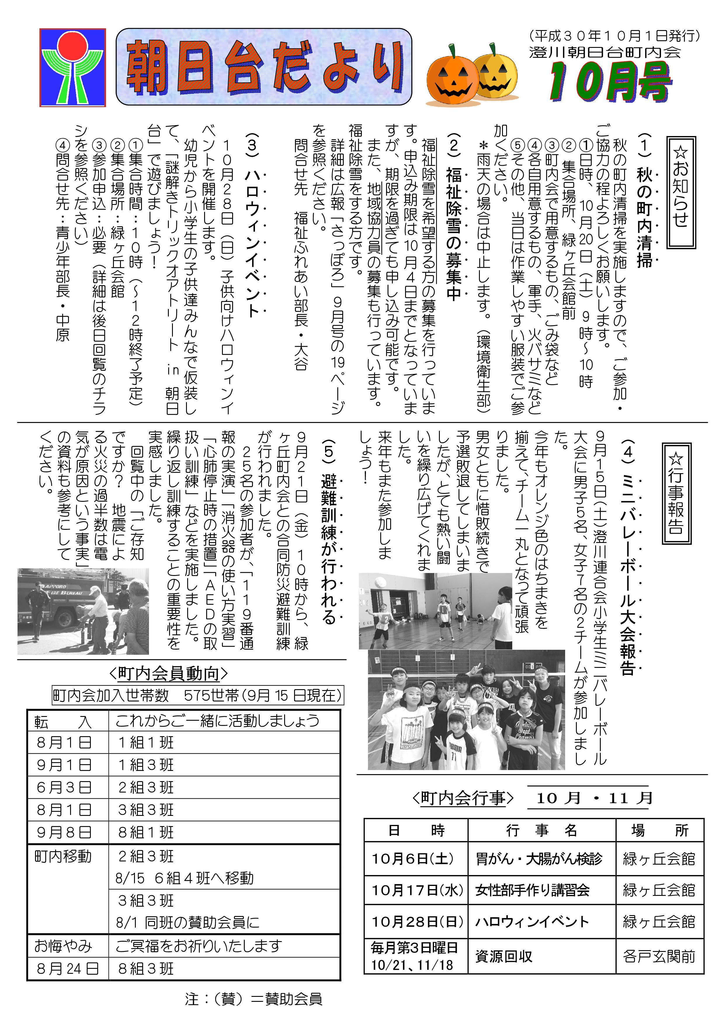http://sumikawa.info/asahidai/10%E6%9C%88%E5%8F%B7.jpg