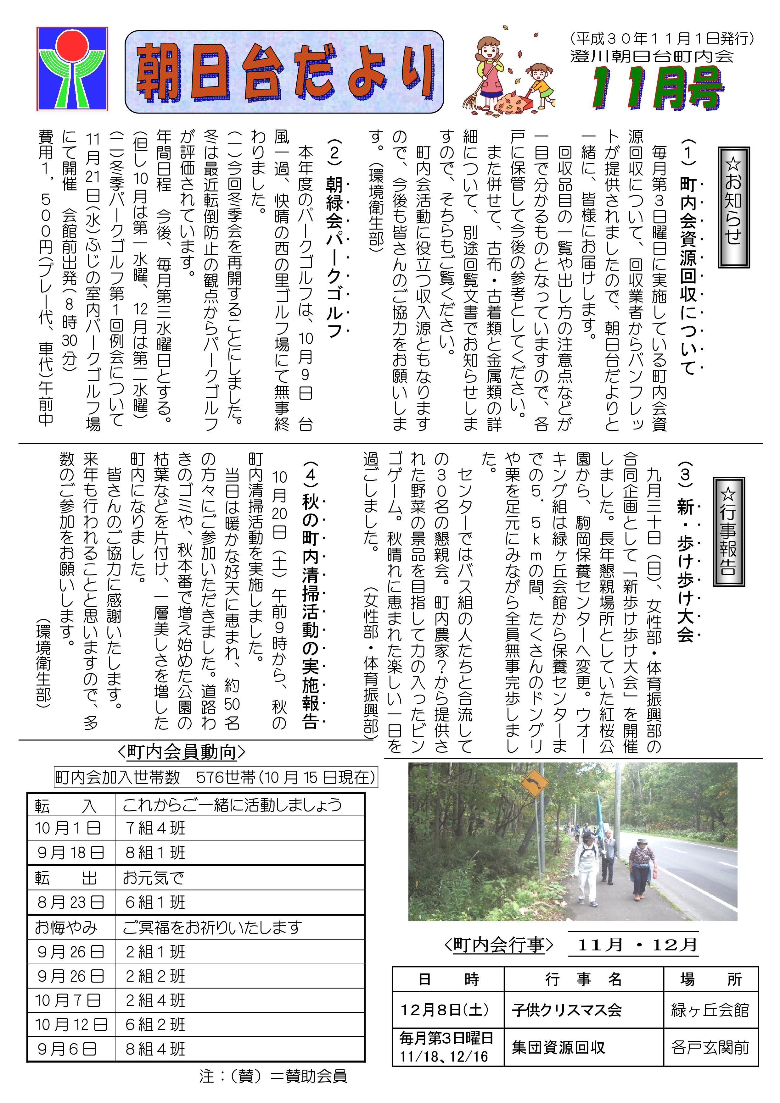 http://sumikawa.info/asahidai/11%E6%9C%88%E5%8F%B71-001.jpg