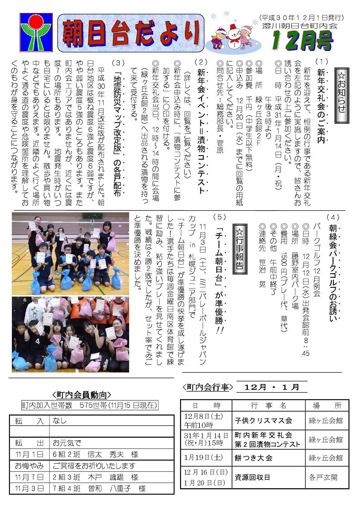 http://sumikawa.info/asahidai/12%E6%9C%88%E5%8F%B7-001.jpg