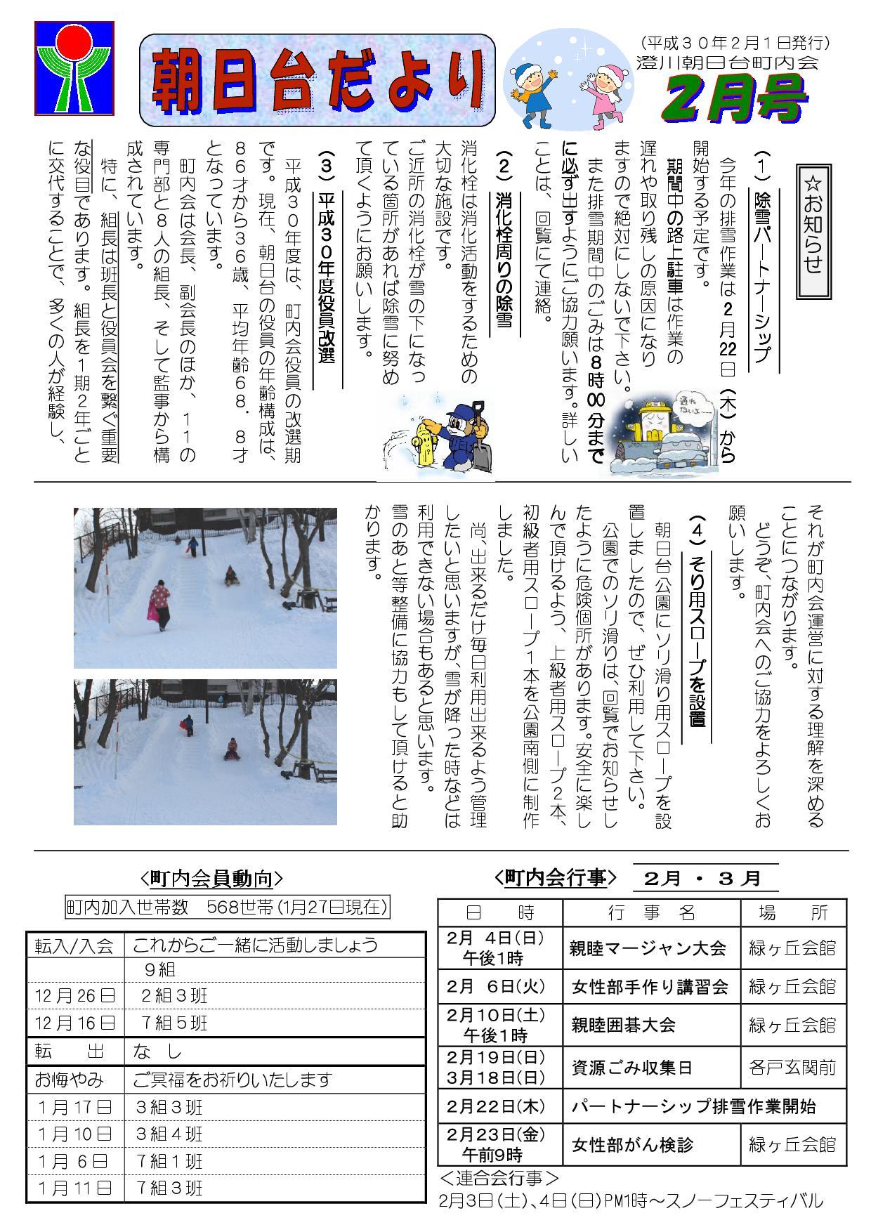 http://sumikawa.info/asahidai/2%E6%9C%88%E5%8F%B71-001.jpg
