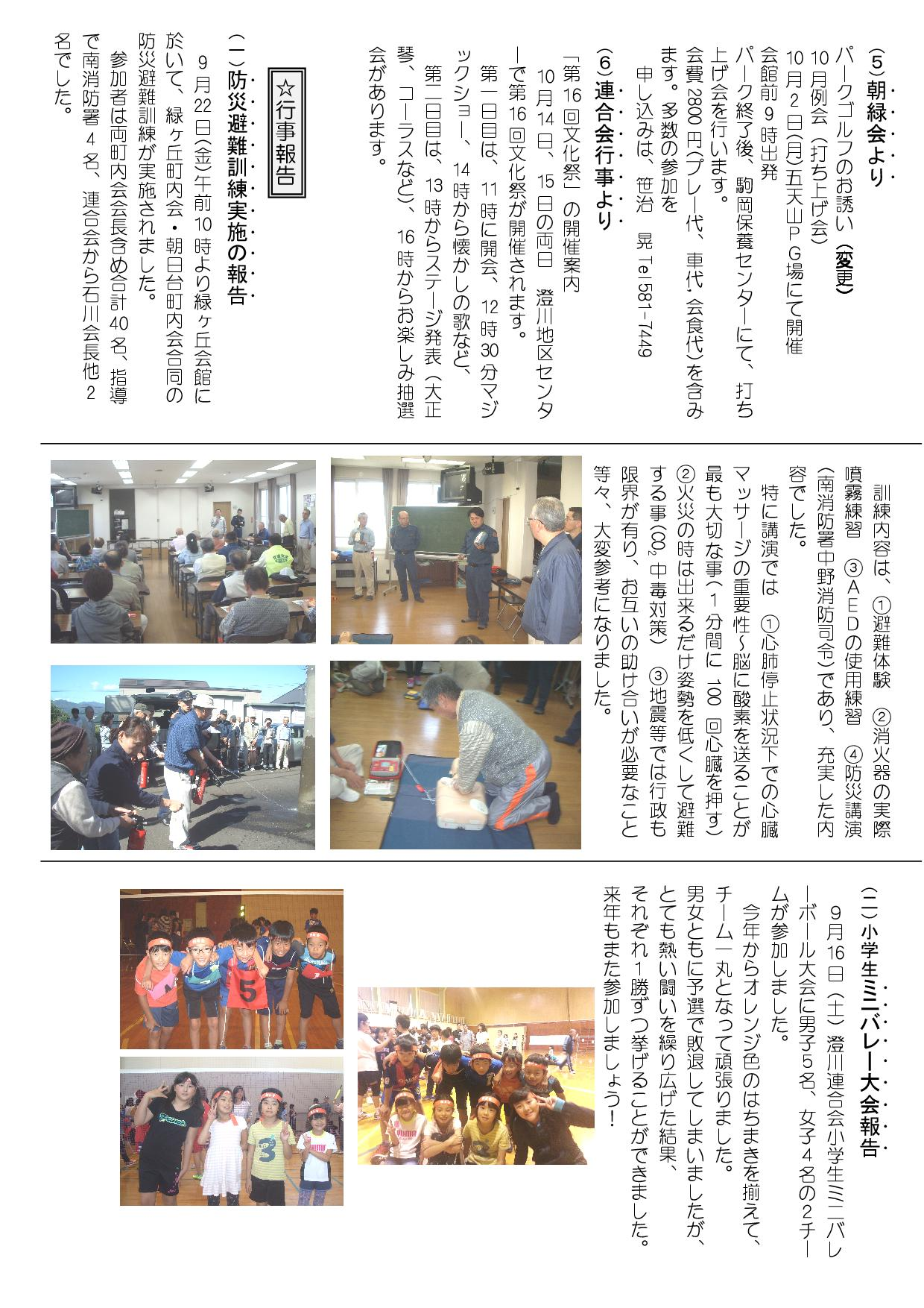 http://sumikawa.info/asahidai/29%2010%E6%9C%88%E5%8F%B7-002.jpg