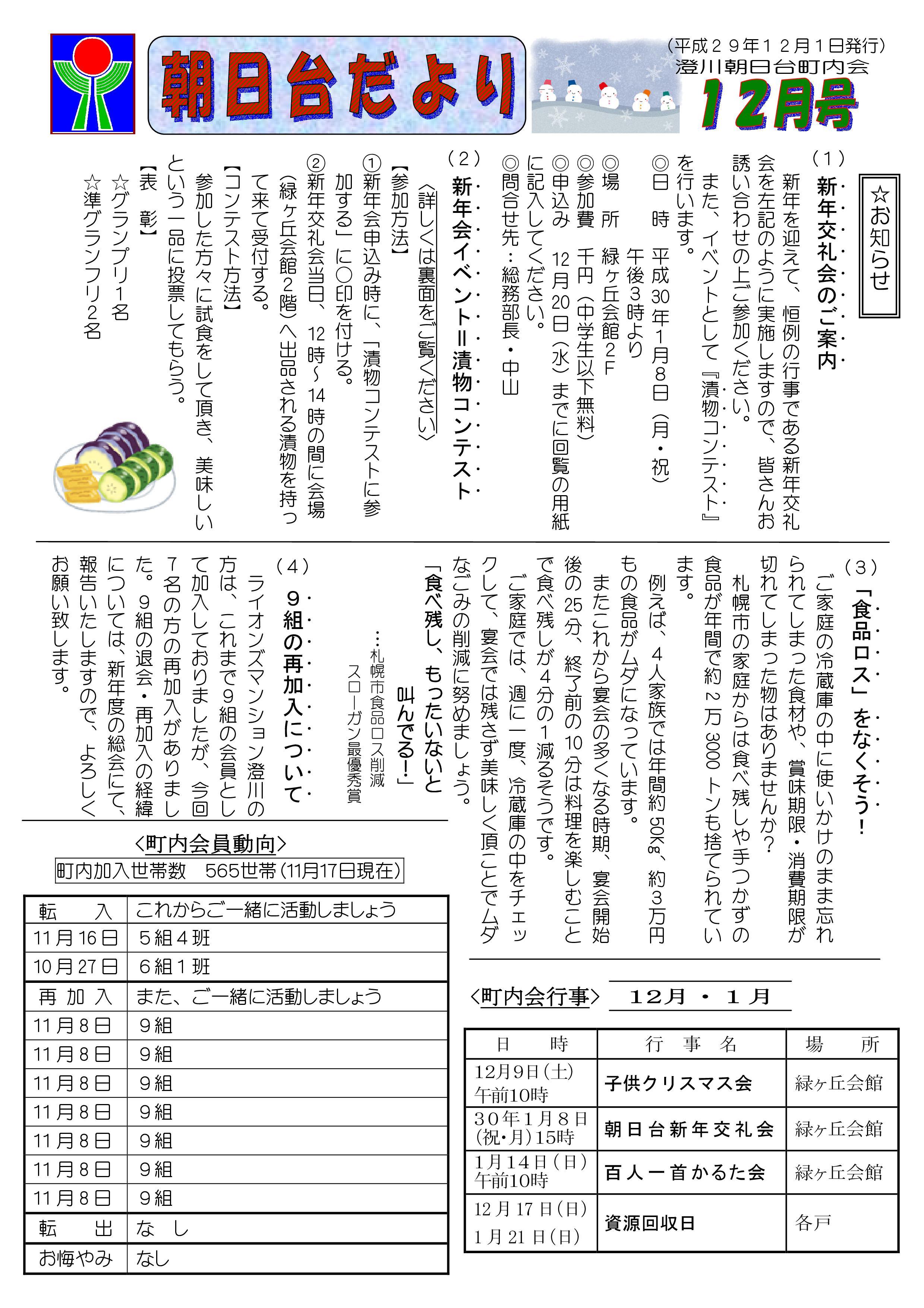 http://sumikawa.info/asahidai/29%2012%E6%9C%88%E5%8F%B7-001.jpg