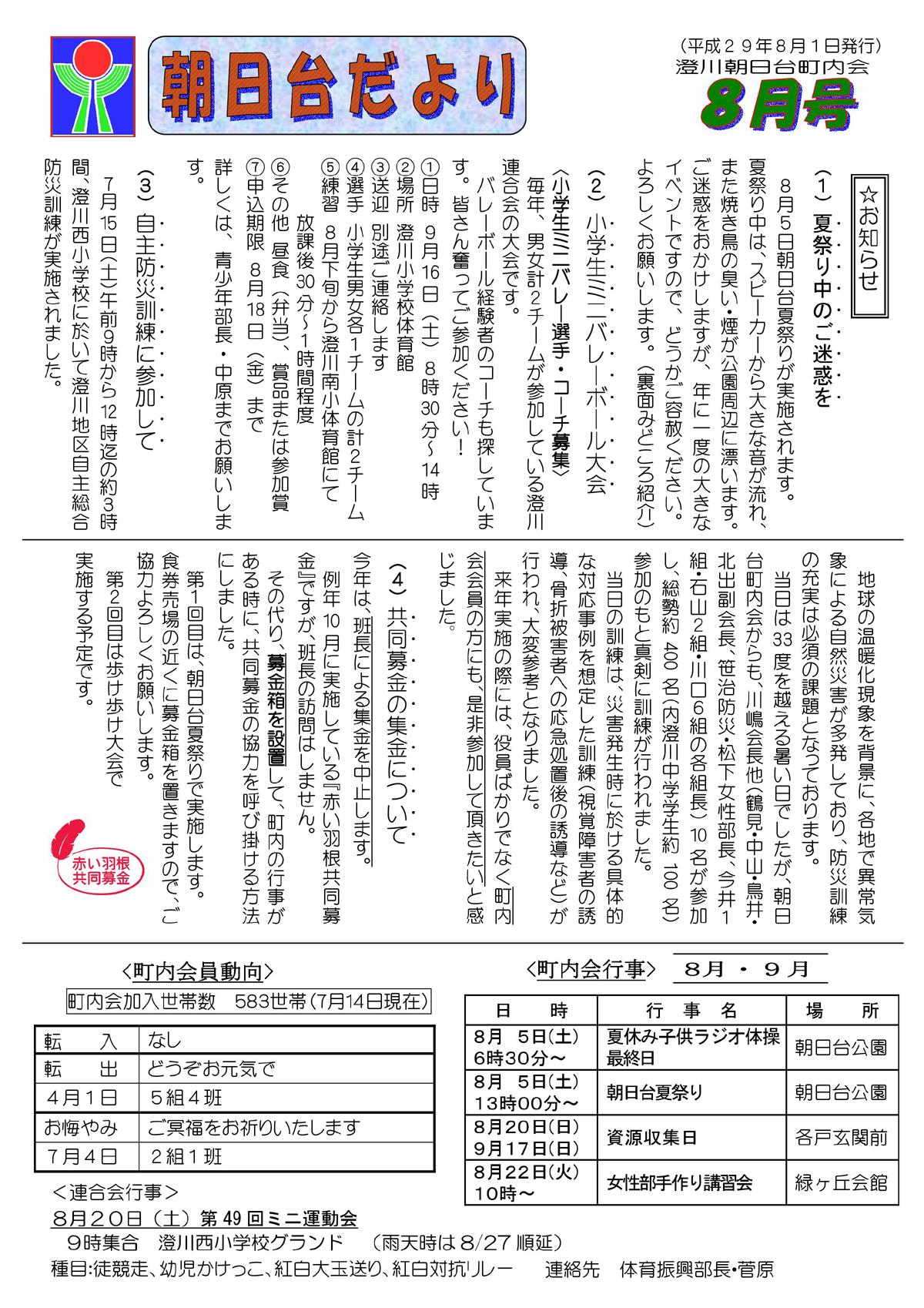 http://sumikawa.info/asahidai/29%208%E6%9C%88%E5%8F%B7-1.jpg