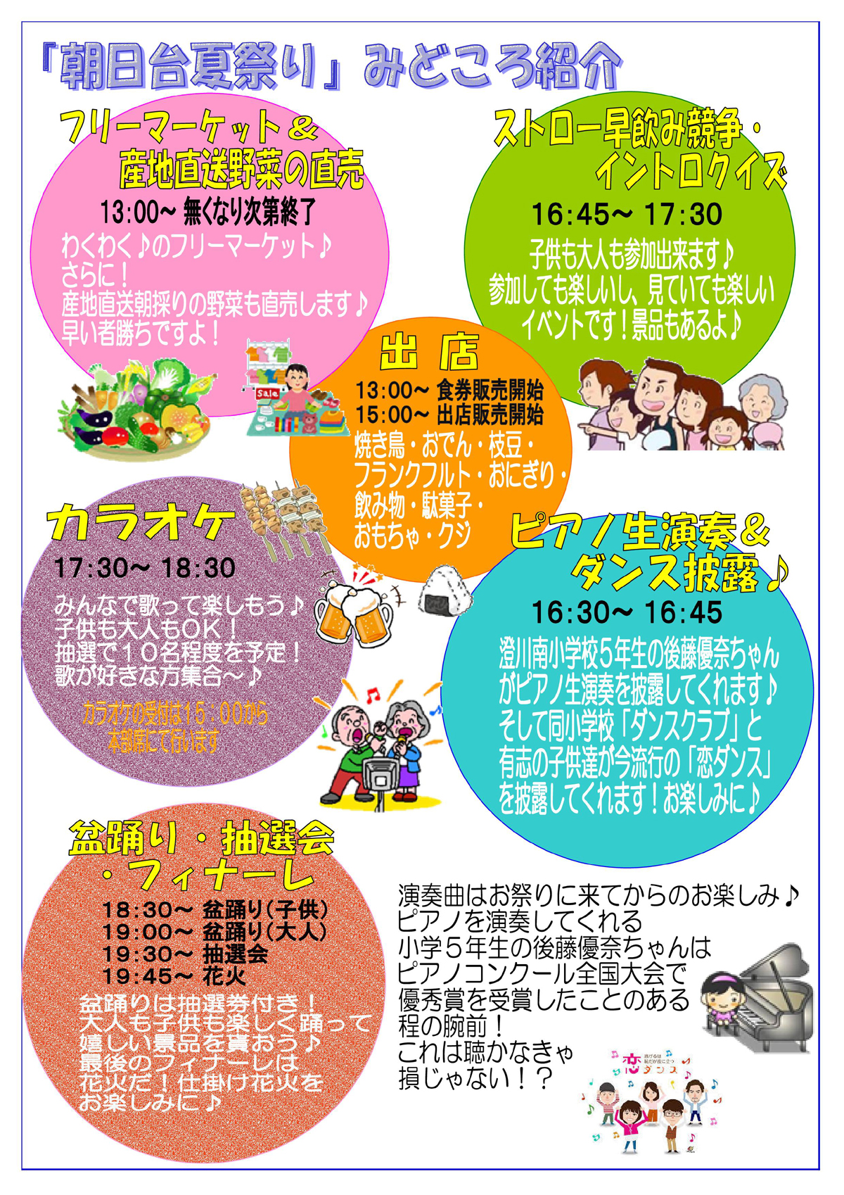 http://sumikawa.info/asahidai/29%208%E6%9C%88%E5%8F%B7-2.jpg