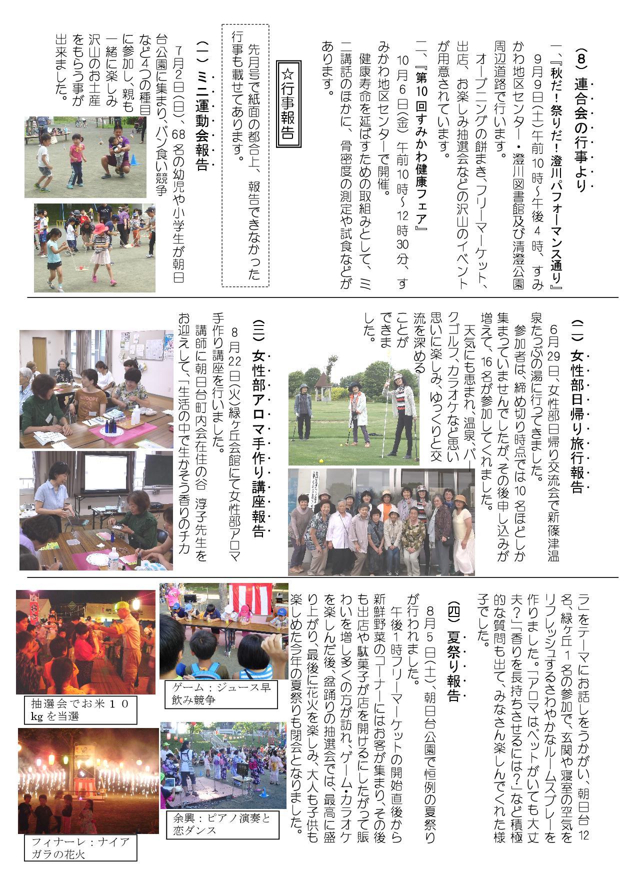 http://sumikawa.info/asahidai/29%209%E6%9C%88%E5%8F%B7-002.jpg