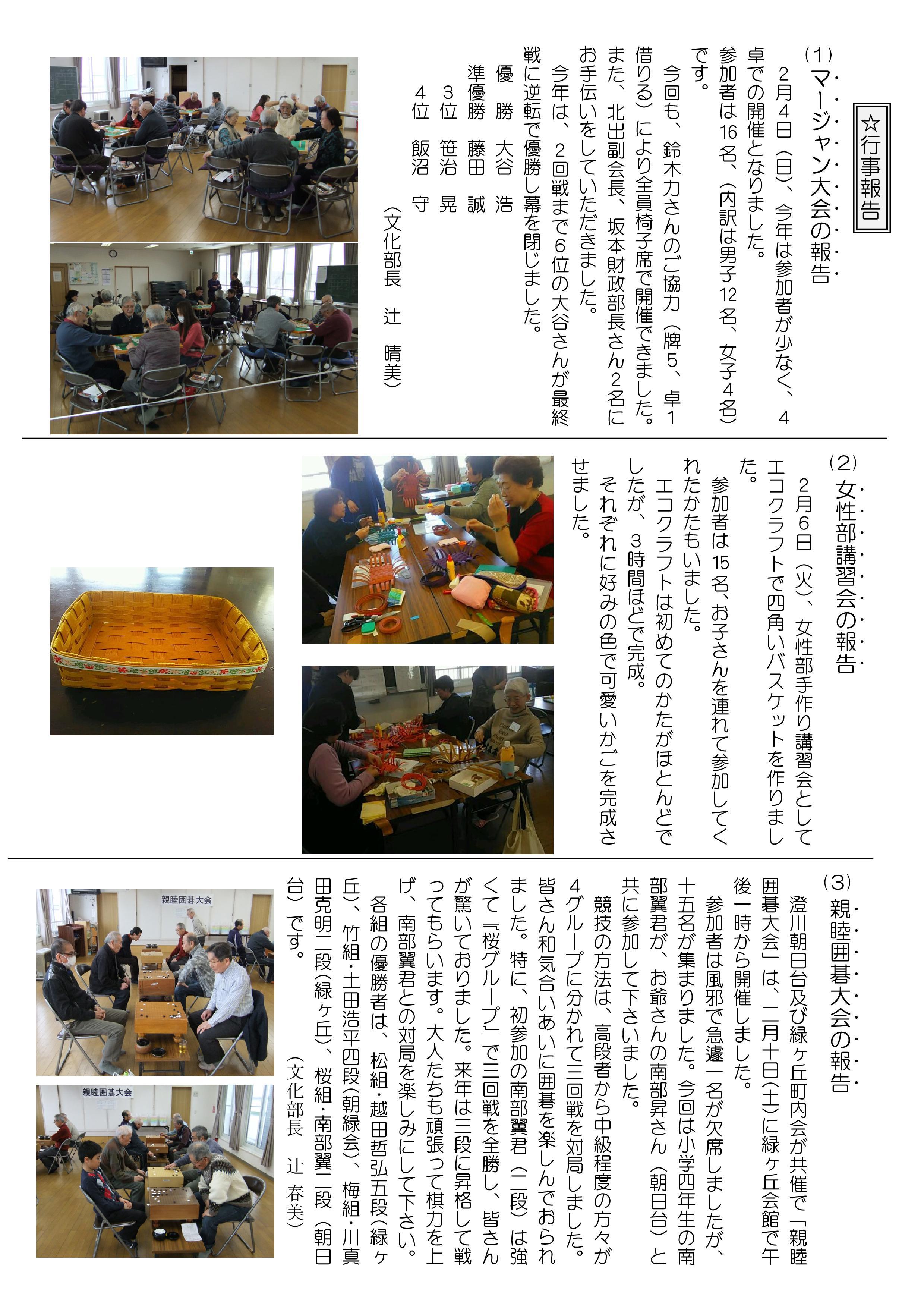http://sumikawa.info/asahidai/29-3%E6%9C%88%E5%8F%B72.jpg