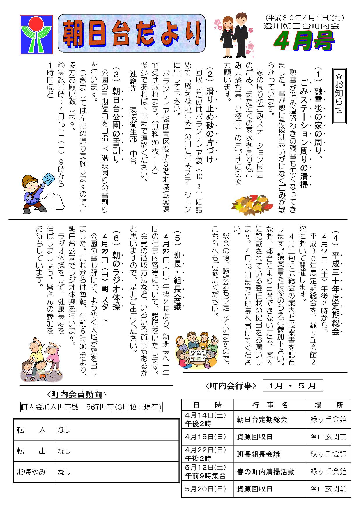 http://sumikawa.info/asahidai/30-4%E6%9C%88%E5%8F%B7.jpg
