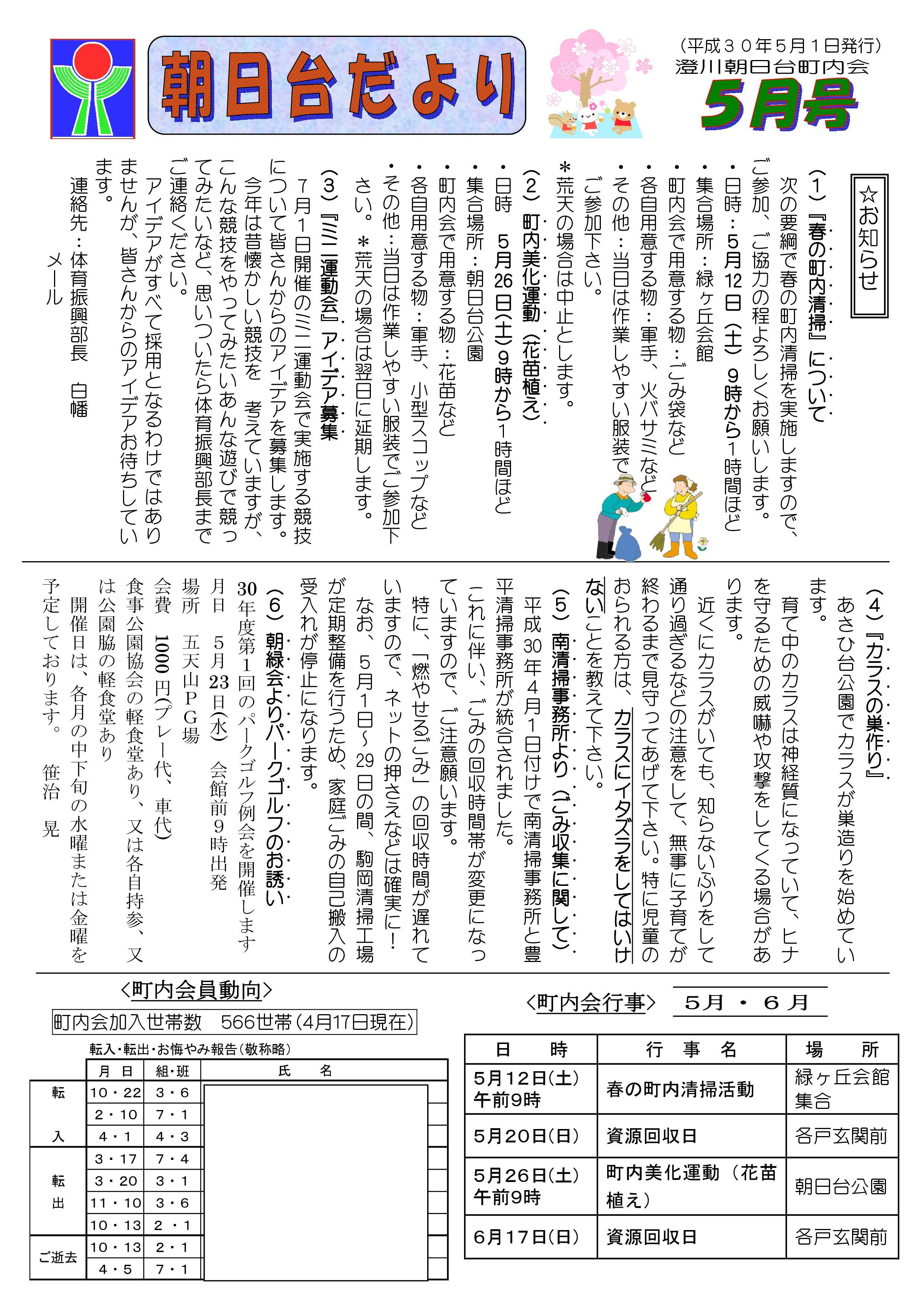http://sumikawa.info/asahidai/30-5%E6%9C%88%E5%8F%B71.jpg