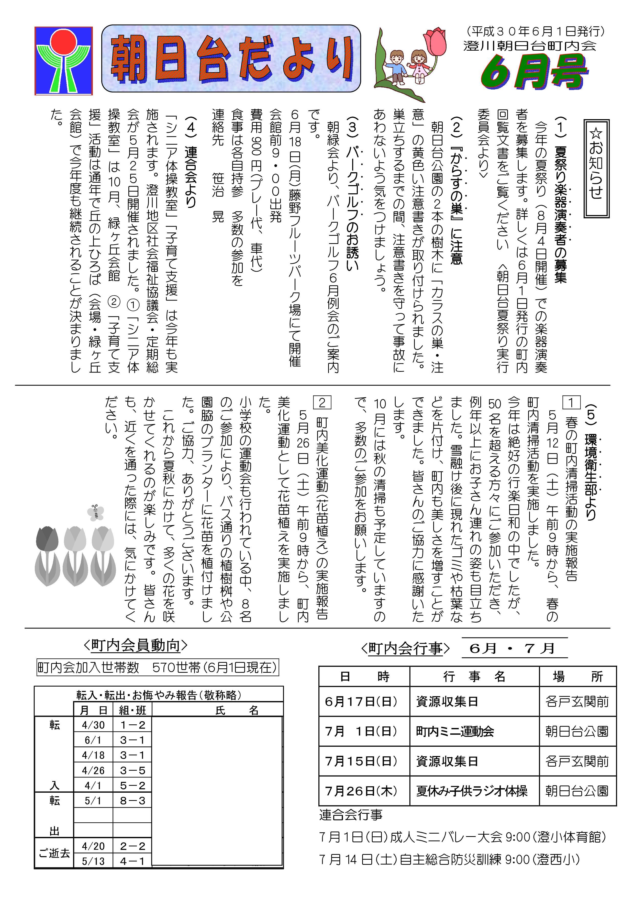http://sumikawa.info/asahidai/30-6%E6%9C%88%E5%8F%B7.jpg