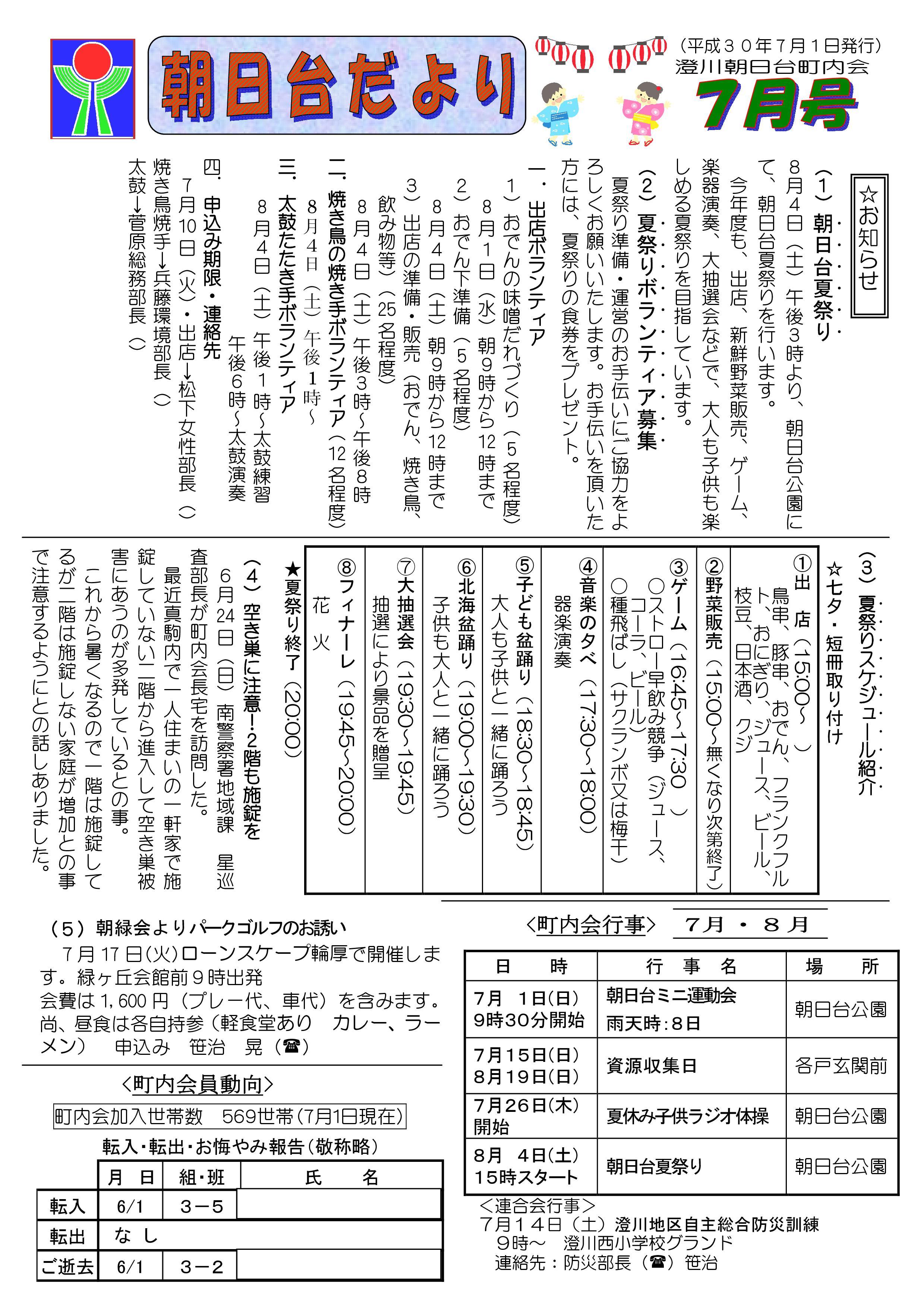 http://sumikawa.info/asahidai/30-7%E6%9C%88%E5%8F%B7.jpg