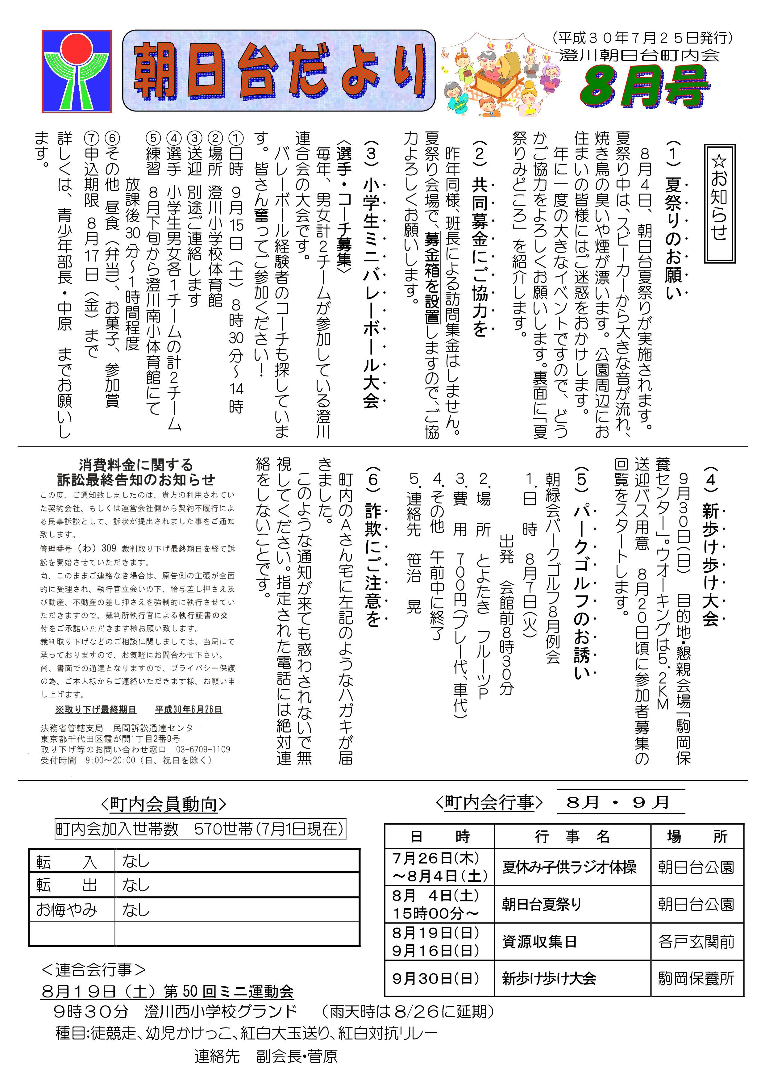 http://sumikawa.info/asahidai/30-8%E6%9C%88%E5%8F%B71.jpg