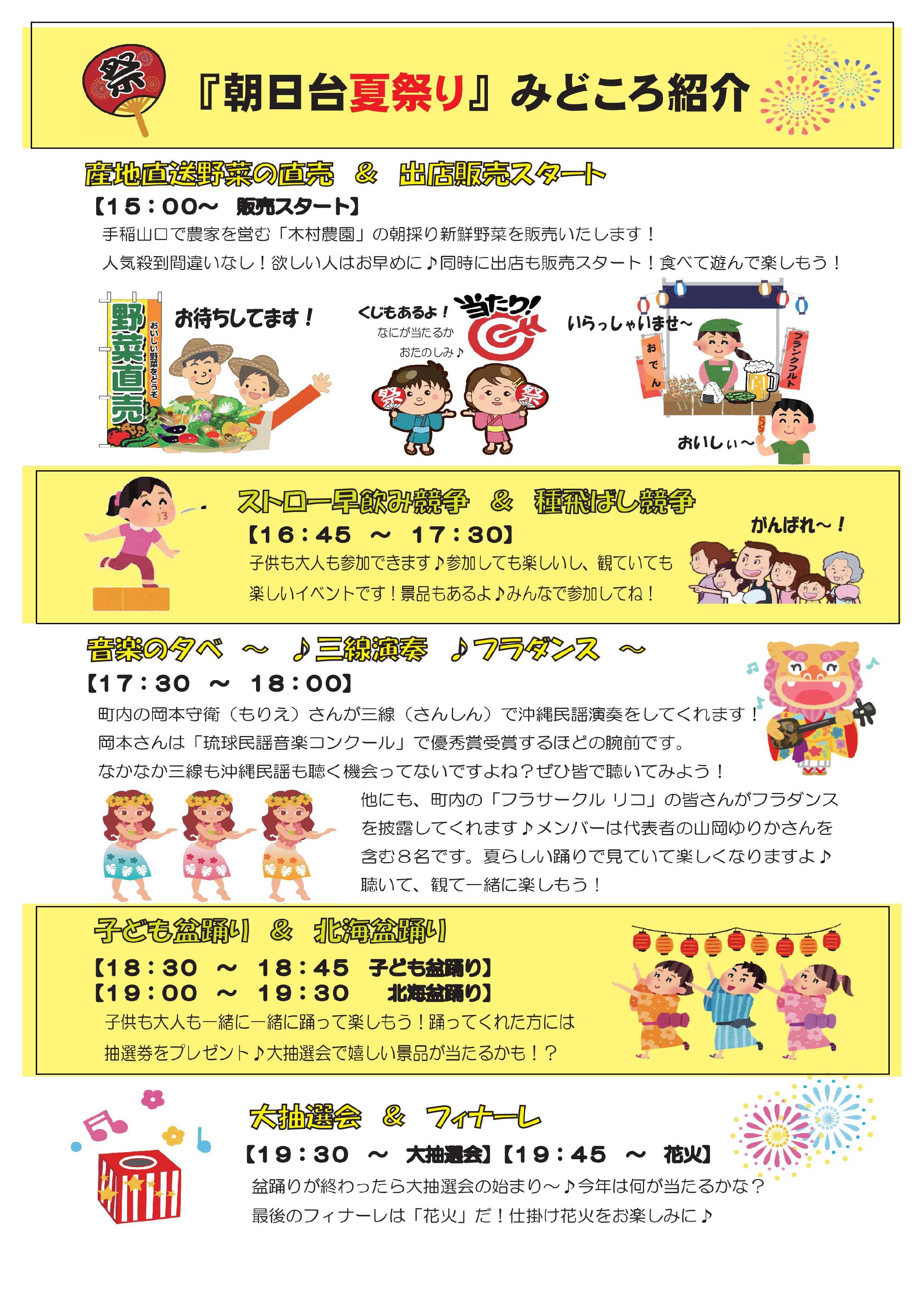 http://sumikawa.info/asahidai/30-8%E6%9C%88%E5%8F%B72.jpg