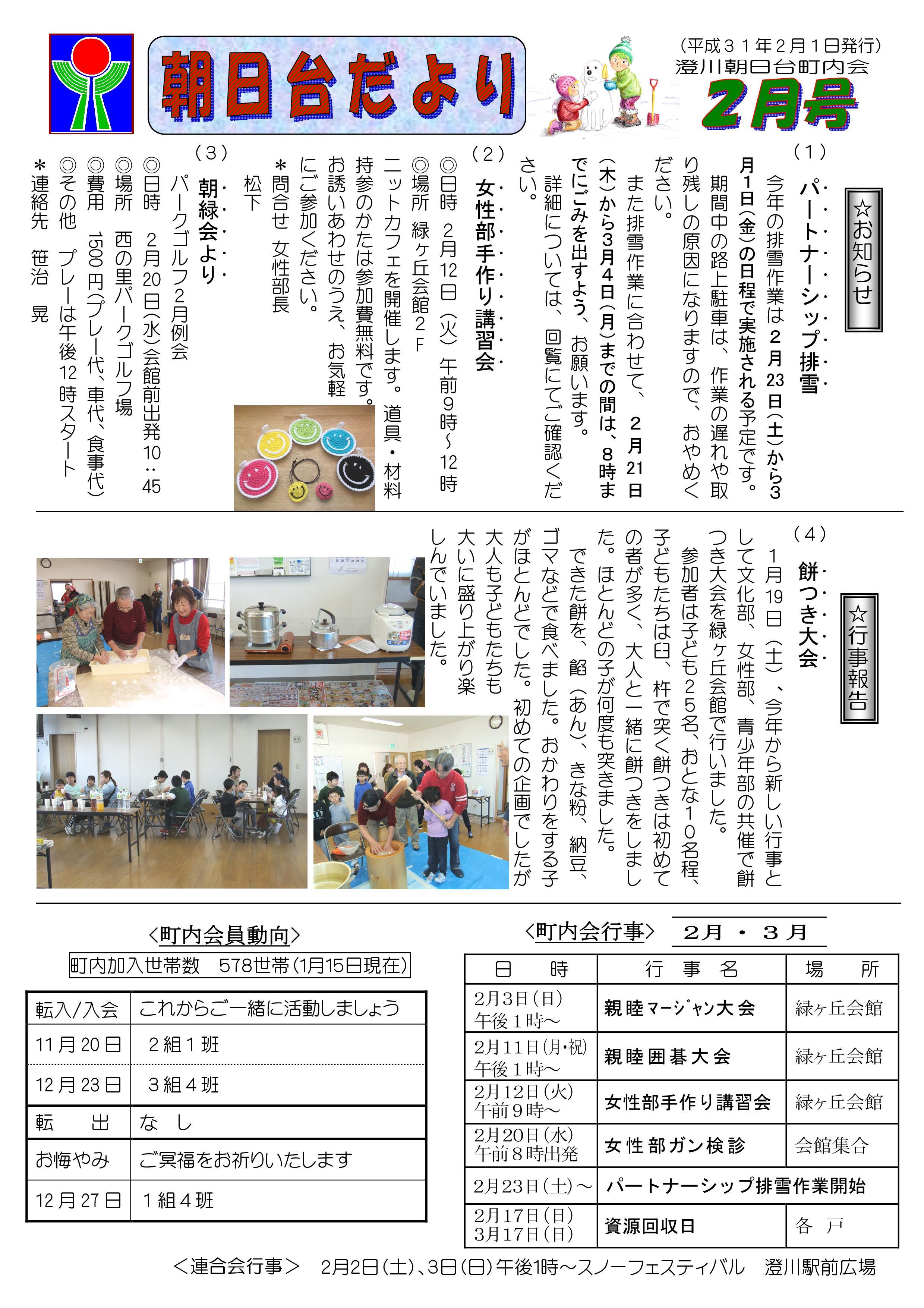 http://sumikawa.info/asahidai/31%202%E6%9C%88%E5%8F%B7.jpg
