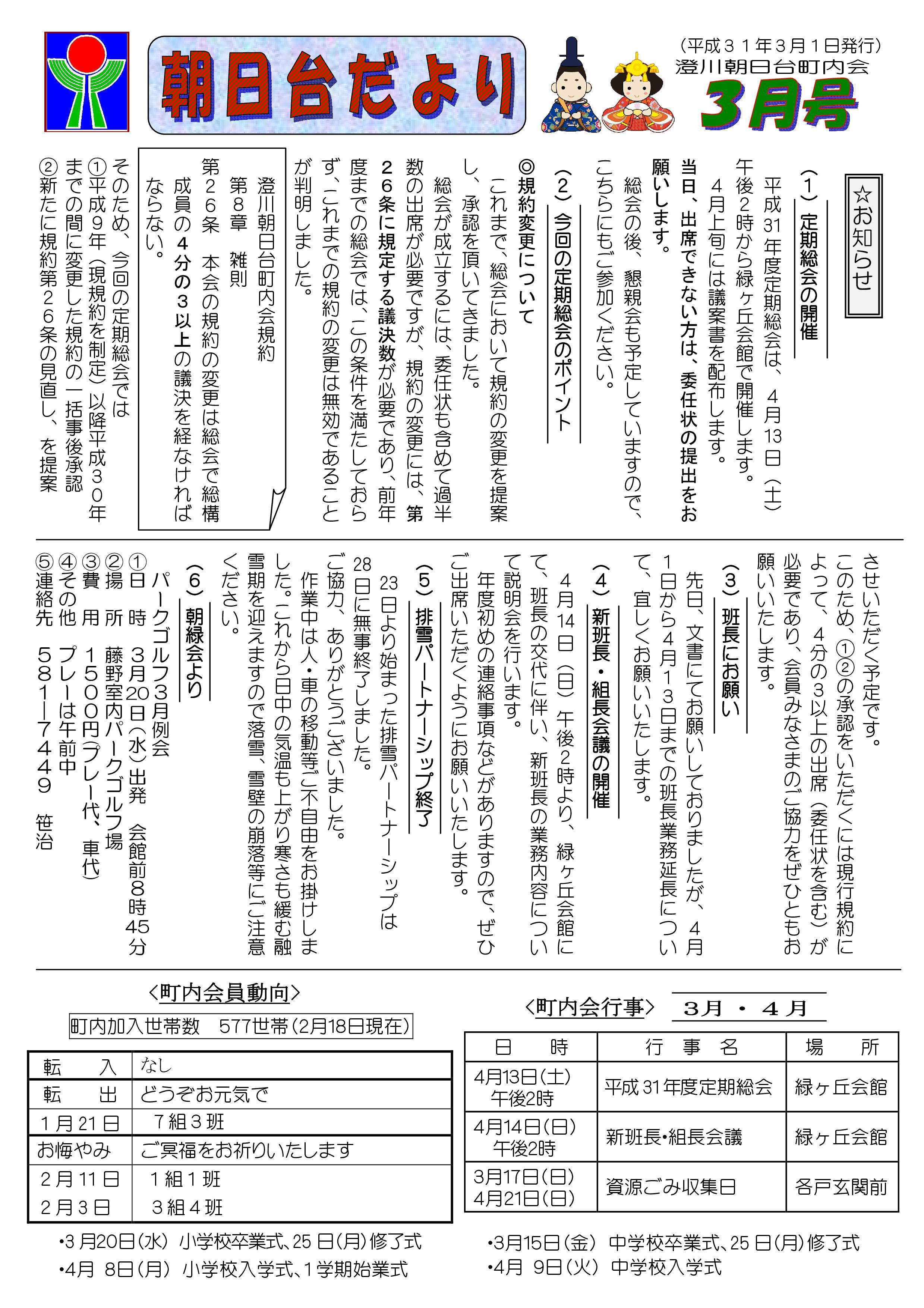 http://sumikawa.info/asahidai/31%203%E6%9C%88%E5%8F%B7-001.jpg