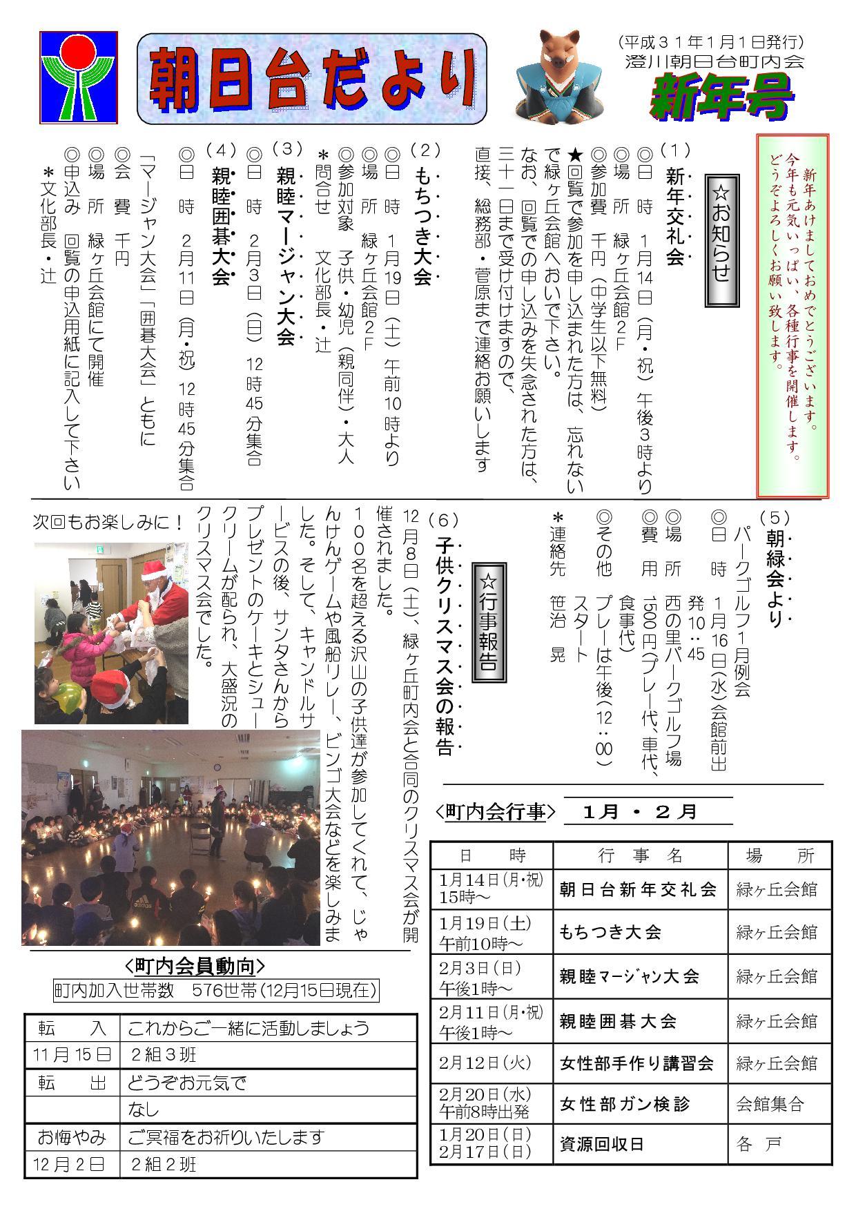 http://sumikawa.info/asahidai/31-1%E6%9C%88%E5%8F%B7.jpg