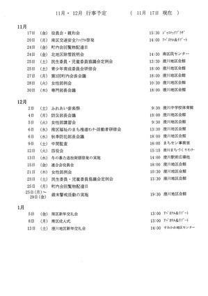 連合会11・12月行事圧縮.jpg