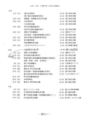 連合会行事5~7月圧縮.jpg