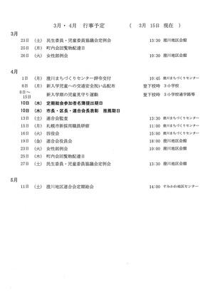2019 3-5連合行事 圧縮.jpg