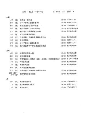 20191113行事 圧縮.jpg