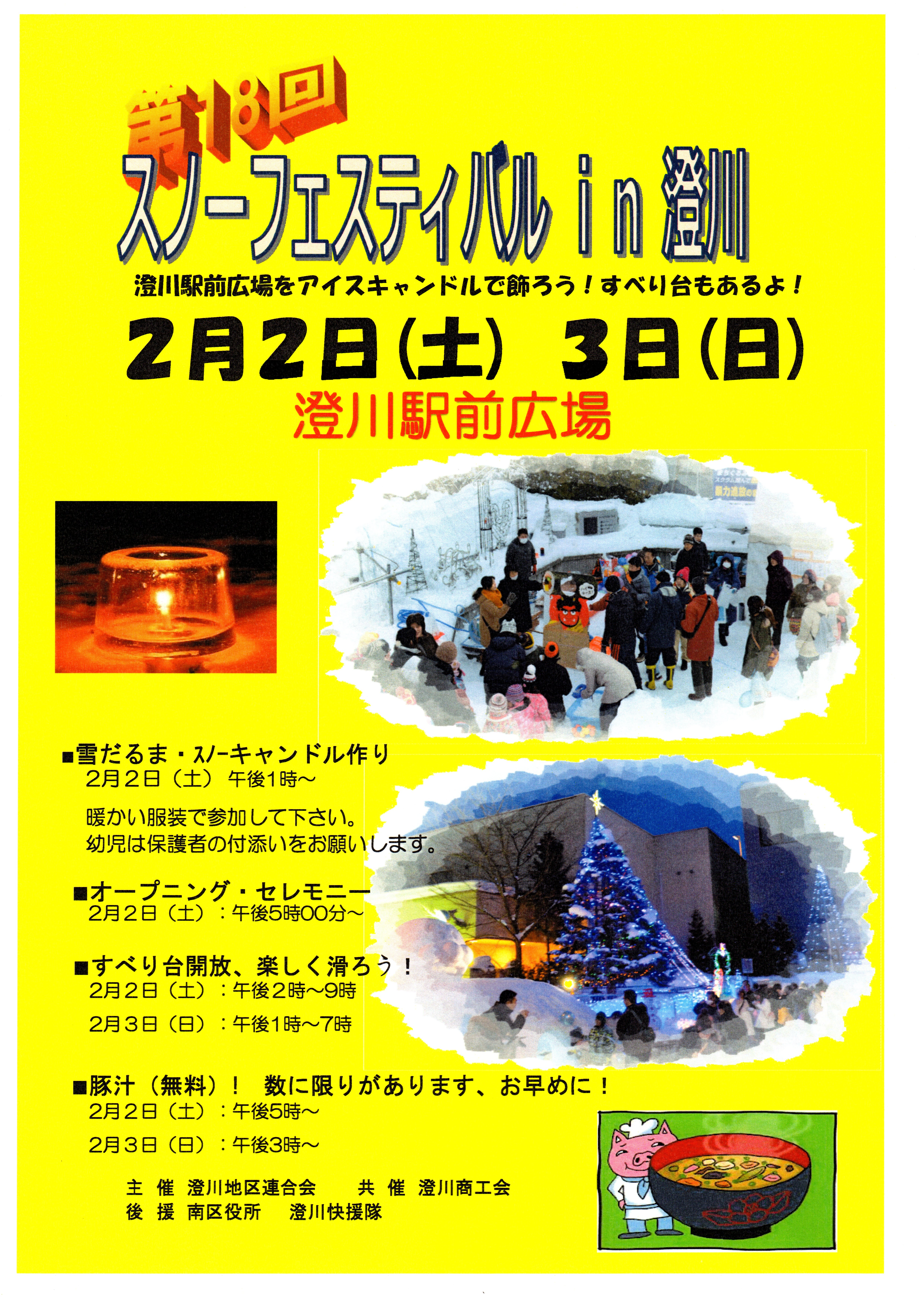 http://sumikawa.info/event/%E3%81%B5%E3%82%86%E3%83%95%E3%82%A7%E3%82%B92019.jpg