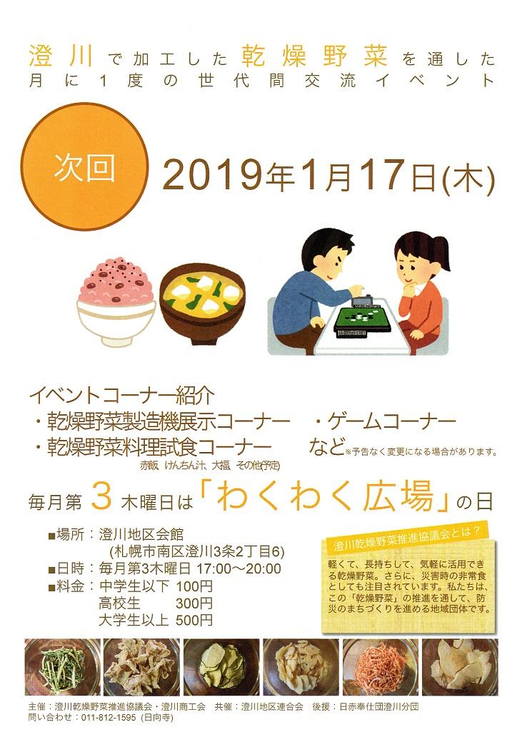 http://sumikawa.info/event/19.01.17%E3%82%8F%E3%81%8F%E3%82%8F%E3%81%8F%E5%9C%A7%E7%B8%AE.jpg