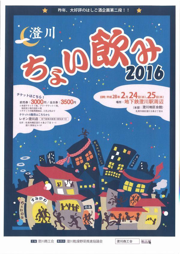 http://sumikawa.info/event/600.jpg
