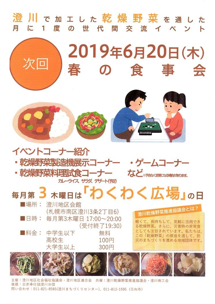 http://sumikawa.info/event/620%E3%82%8F%E3%81%8F%E3%82%8F%E3%81%8F%20%E5%9C%A7%E7%B8%AE.jpg