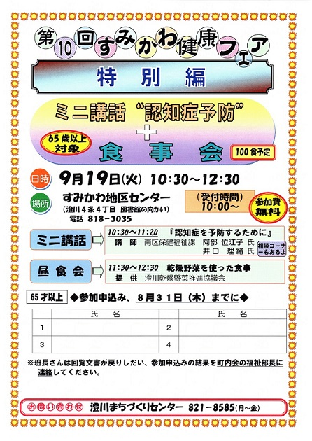 2017澄川健康フェア縮小.jpg