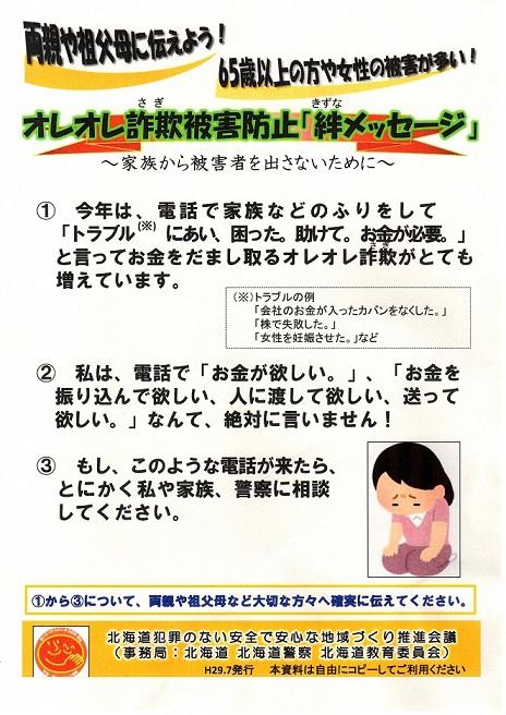 2017オレオレ詐欺キャンペーン縮小.jpg