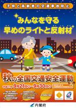 秋の交通安全運動2015png.png
